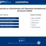 Περισσότερες υπηρεσίες διαθέσιμες στο myOAEDlive