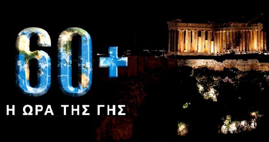 """Έρχεται η """"Ώρα της Γης"""": Στις 27 Μαρτίου σβήνουν τα φώτα για το περιβάλλον"""