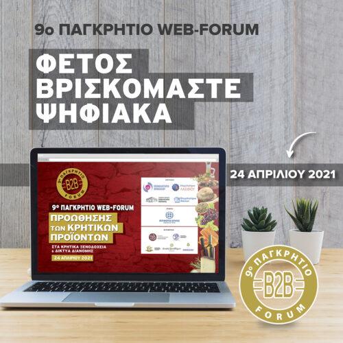 Διαδικτυακά φέτος το 9ο Πακρήτιο Φόρουμ προώθησης Κρητικών προϊόντων