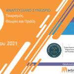 Διαδικτυακό αναπτυξιακό συνέδριο για τον τουρισμό, από το ΕΛΜΕΠΑ