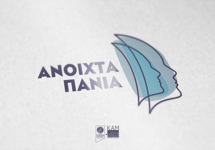 """Ενδιαφέρον απ' όλη την Ελλάδα για τη δράση """"Ανοιχτά Πανιά"""" του Δήμου Χανίων"""
