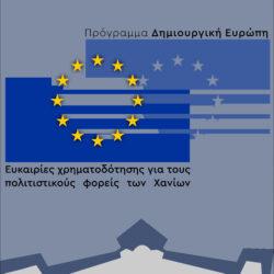 """Ευκαιρίες χρηματοδότησης για τους πολιτιστικούς φορείς των Χανίων από το πρόγραμμα """"Δημιουργική Ευρώπη"""""""