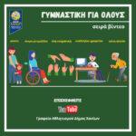 """""""Γυμναστική για όλους"""": Νέα διαδικτυακά προγράμματα άσκησης από τον Δήμο Χανίων"""