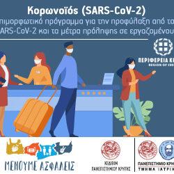 Ξεκινά το επιμορφωτικό πρόγραμμα για την προφύλαξη από την Covid-19 στους εργαζομένους της Κρήτης
