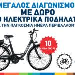 Μεγάλος διαγωνισμός από τα SYN.KA με δώρο οικολογικά ποδήλατα, για την Παγκόσμια Ημέρα Περιβάλλοντος