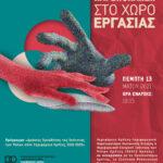 Διαδικτυακή ημερίδα της Περιφέρειας με θέμα: «Παρενόχληση στο Χώρο Εργασίας»