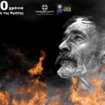 Σε γιγαντοοθόνη μετατρέπεται ο εξωτερικός τοίχος του θεάτρου Μίκης Θεοδωράκης, για την επέτειο της Μάχης της Κρήτης