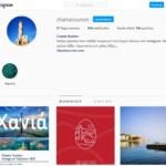 To Instagram τουρισμού του Δήμου Χανίων στα χέρια των πολιτών