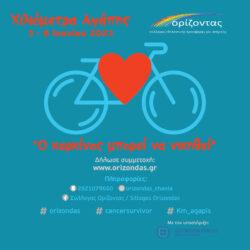 """""""Virtual"""" ποδηλατικός αγώνας από τον """"Ορίζοντα"""", την παγκόσμια ημέρα ποδηλάτου"""