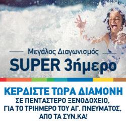 Μεγάλος διαγωνισμός «Super 3ήμερο», από τα super market SYN.KA.