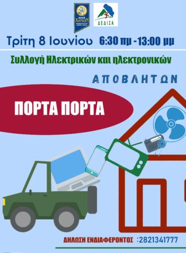 """Ηλεκτρικά και ηλεκτρονικά απόβλητα θα συλλέξει σήμερα η ΔΕΔΙΣΑ """"πόρτα-πόρτα"""""""