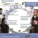 """Μουσική βραδιά για τον """"Ορίζοντα"""" στην Ανατολική Τάφρο"""