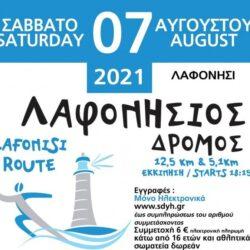 Στις 7 Αυγούστου ο Λαφονήσιος δρόμος 2021