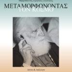 Νέο βιβλίο αφιερωμένο στην μνήμη του μακαριστού ιεράρχη Ειρηναίου Γαλανάκη