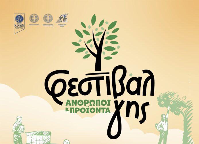 «Φεστιβάλ Γης 2021: Άνθρωποι και προϊόντα», στο εκθεσιακό κέντρο Αγιάς από 25 έως 29 Αυγούστου