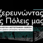 """""""Εξερευνώντας τις πόλεις μας"""": Συλλογική έκθεση φωτογραφίας στο Γιαλί Τζαμί"""
