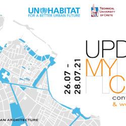"""Συνέδριο για τις """"έξυπνες πόλεις"""" διοργανώνεται στο ΚΑΜ"""