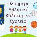 Τα αποτελέσματα για το καλοκαιρινό πρόγραμμα ολοήμερης αθλητικής απασχόλησης παιδιών του Δήμου Χανίων