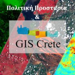Οι νέες μέθοδοι για την πρόληψη, διαχείριση και αποτίμηση των πυρκαγιών στην Κρήτη