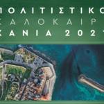 Το πρόγραμμα των εκδηλώσεων στον Δήμο Χανίων από τις 26 Ιουλίου έως και την 1η Αυγούστου 2021