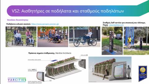 """Οι προτάσεις του δήμου Χανίων στο ευρωπαϊκό πρόγραμμα """"VARCITIES"""", για τη βελτίωση του αστικού δημόσιου χώρου"""