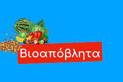 Δήμος Πλατανιά: Σε εξέλιξη ο διαγωνισμός για τη διαχείριση Βιοαποβλήτων
