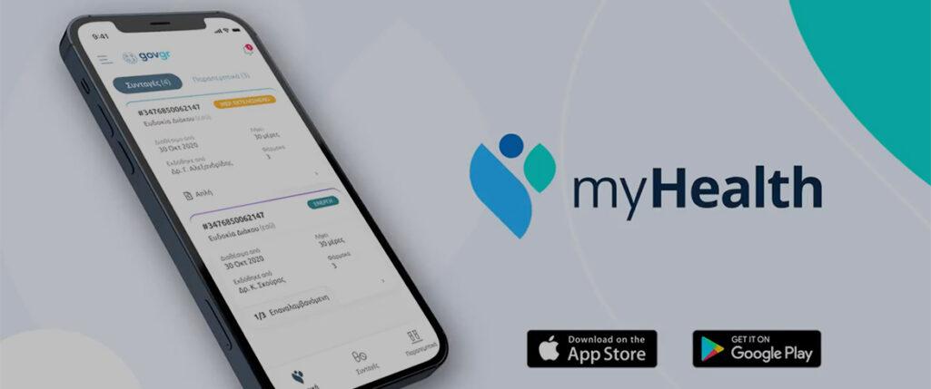 Ξεκίνησε η λειτουργία της εγαρμογής MyHealth app