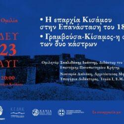 Εκδήλωση για τα 200 χρόνια της Ελληνικής Επανάστασης στο φρούριο Κισάμου