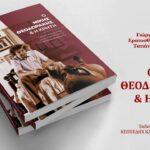 «Ο Μίκης Θεοδωράκης και η Κρήτη»: Παρουσίαση βιβλίου για την ζωή και το έργο του