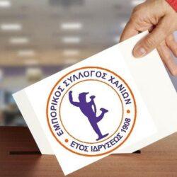 Οι τρεις συνδυασμοί που θα πάρουν μέρος στις εκλογές του Εμπορικού Συλλόγου Χανίων