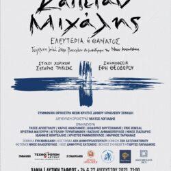 Χανιά: Η λαϊκή όπερα Καπετάν Μιχάλης του Δημήτρη Μαραμή από το ΔΗΠΕΘΕΚ