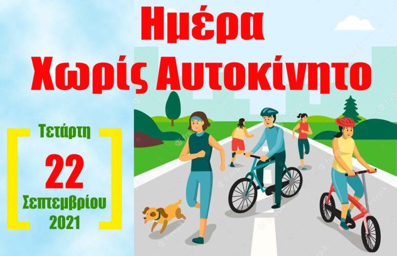 Την Τετάρτη 22/9 η «Ημέρα Χωρίς Αυτοκίνητο» στα Χανιά με συμβολικό κλείσιμο της οδού Ν. Φωκά