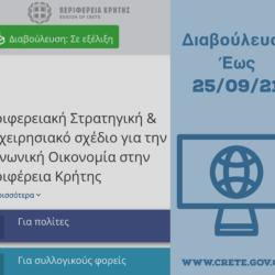 Σε δημόσια διαβούλευση η Περιφερειακή Στρατηγική και το Επιχειρησιακό Σχέδιο για την Κοινωνική και Αλληλέγγυα Οικονομία