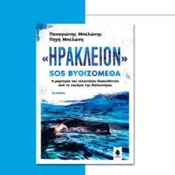 """Παρουσιάζεται το βιβλίο για το πολύνεκρο ναυάγιο του """"Ηράκλειον"""" το 1966"""
