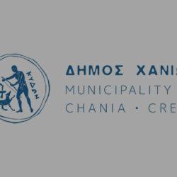 Κυκλοφόρησε το ανανεωμένο λογότυπο του Δήμου Χανίων