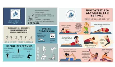 Συμβουλευτική γυμναστική από τον Δήμο Χανίων