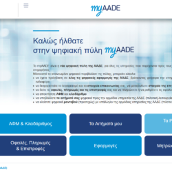 Το TAXISnet μετατρέπεται σε myΑΑDE