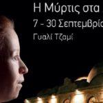 H 11χρονη αρχαία Αθηναία Μύρτις στον χώρο του Γιαλί Τζαμί