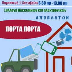 Νέα περισυλλογή ηλεκτρικών και ηλεκτρονικών αποβλήτων από την ΔΕΔΙΣΑ