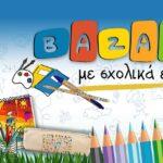 Επιστροφή στα θρανία! Σχολικά bazaars, από «Το Χαμόγελο του Παιδιού»
