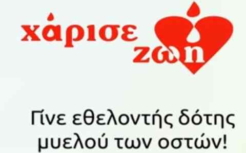 Εκδηλώσεις για την ημέρα εθελοντή δότη μυελού των οστών