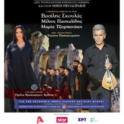 Σήμερα η μουσική διαδρομή «Από τη Βυζαντινή Κρήτη στο Σήμερα & στο Μίκη Θεοδωράκη» στο Ηρώδειο