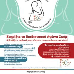 Με τη συνδιοργάνωση της Περιφέρειας Κρήτης ο διαδικτυακός Αγώνας για την πρόληψη του καρκίνου