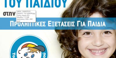 Δωρεάν προληπτικός παιδιατρικός και ΩΡΛ έλεγχος σε παιδιά,19-23/10 σε χωριά των Χανίων