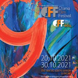 Με αφιέρωμα στον Μίκη Θεοδωράκη, κάνει πρεμιέρα σήμερα το 9ο Φεστιβάλ κινηματογράφου Χανίων