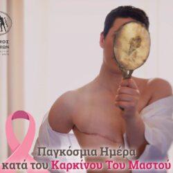 Δράσεις πρόληψης και ευαισθητοποίησης για τον καρκίνο του μαστού από τον Δήμο Χανίων